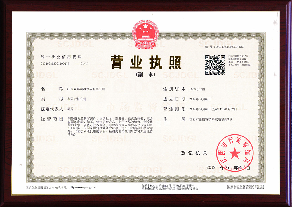 Jiangsu Xiabang Business License