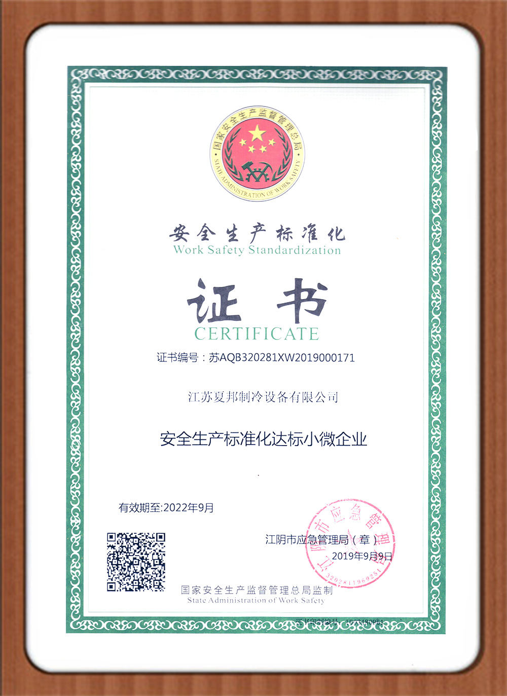 Jiangsu Xiabang Refrigeration Equipment Safety Production Standardization Certificate
